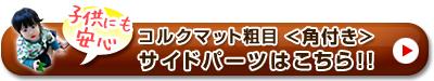 コルクマット粗目用 <角付き>サイドパーツ