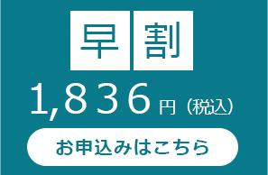 早割1836円