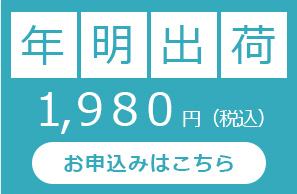年明出荷1980円