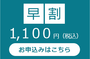 早割1100円