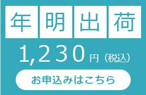 年明出荷1230円