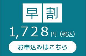 早割1728円