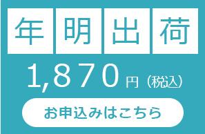 年明出荷1870円