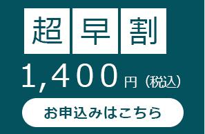 超早割1400円