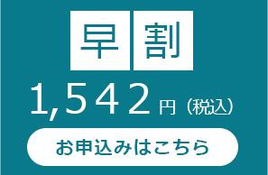 早割1542円