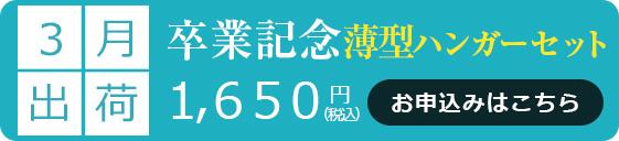 年明出荷1650円