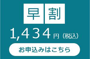 早割1434円