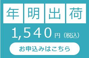年明出荷1540円