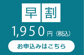 早割1950円