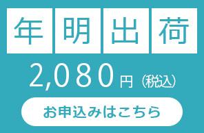 年明出荷2080円