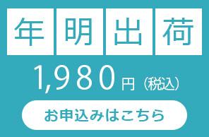早割1980円