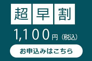 超早割1100円