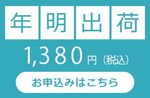 年明出荷1380円