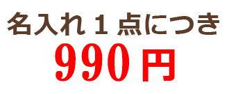 名入れ1点につき900円
