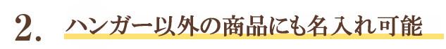 名入れラッピングOKマーク記載の商品に名入れ可能