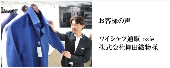 お客様の声 ワイシャツ通販 ozie 株式会社柳田織物様