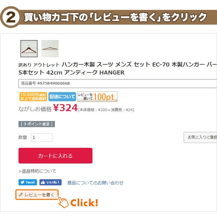 2.買い物カゴ下の「レビューを書く」をクリック