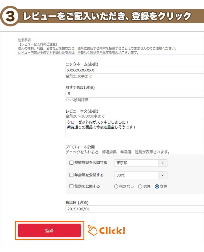 3.レビューをご記入いただき、登録をクリック