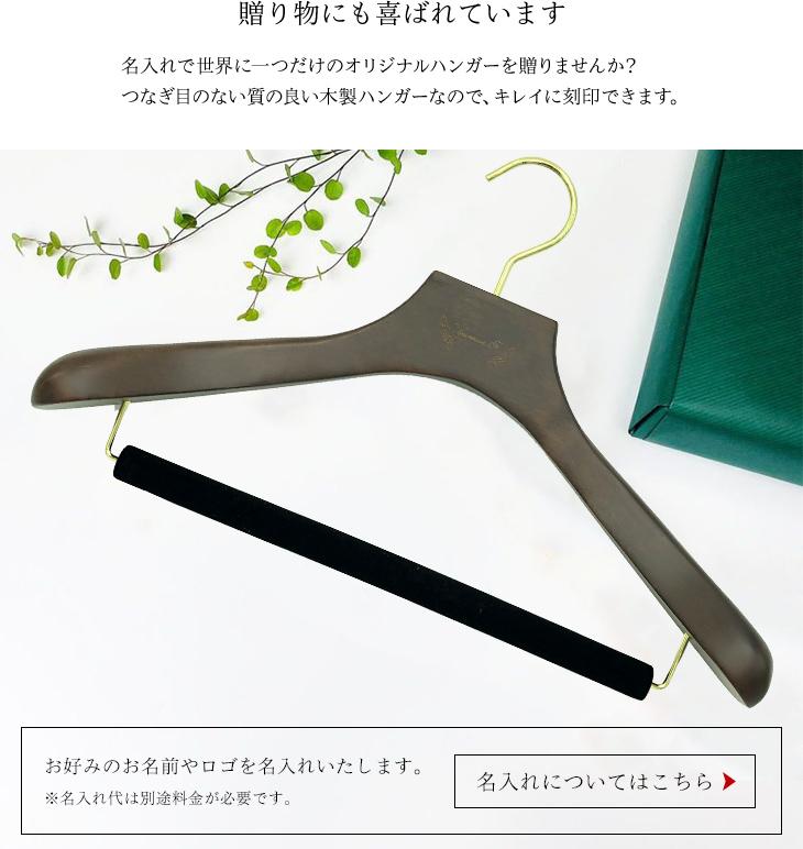 高品質 高級 スーツハンガー 木製ハンガー