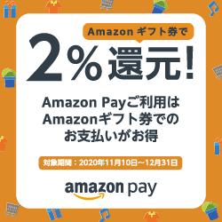 Amazonギフト券で2%還元