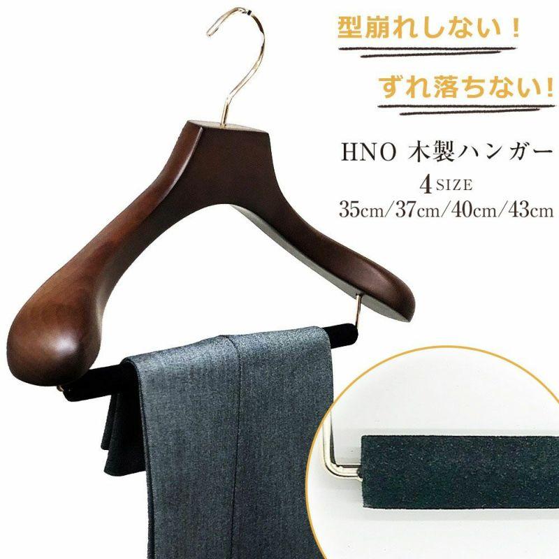 木製オリジナルハンガー すべらない極太植毛バー ブラウン HNO